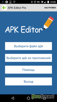 APK Editor Professional 1.10.0 [Patched]