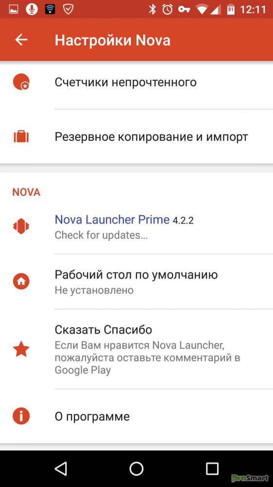 ключ nova launcher prime