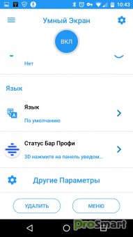 Smart Screen On Off Professional 4.2.2