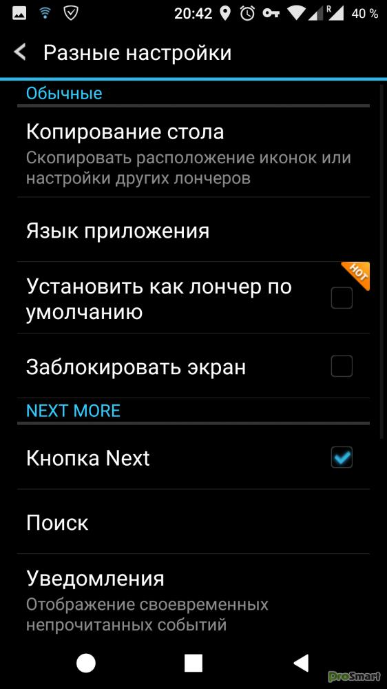 next launcher 3d shell version zippyshare