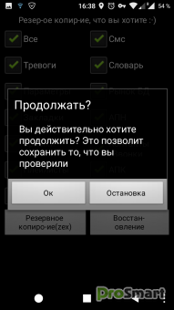 Backup for Root Users 4.1.4 [Rus by Zex]