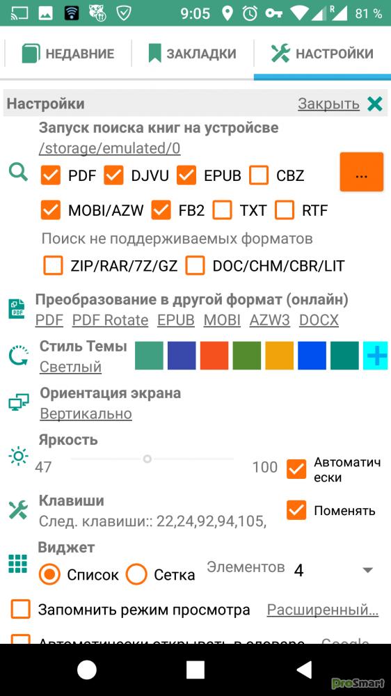 Скачать pdf для смартфона