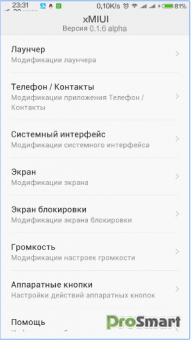 MIUI Tweaking Xposed Module Premium 0.2.3 Beta 7