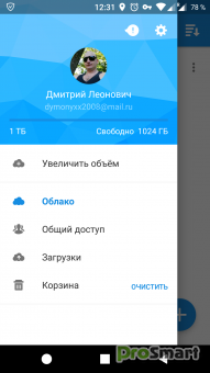 Облако Mail.Ru 3.11.6-7605 Mod by Alex.Strannik