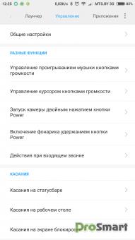 Miui 7 tweaks [xposed] 3. 4 скачать на android бесплатно prodroid. Org.