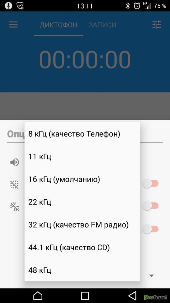 диктофон для смартфона андроид сопцией смены голоса