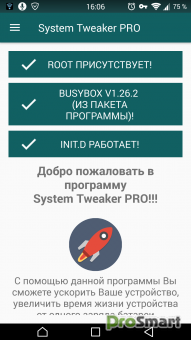 System Tweaker PRO [Root] 4.1.0 [Paid]
