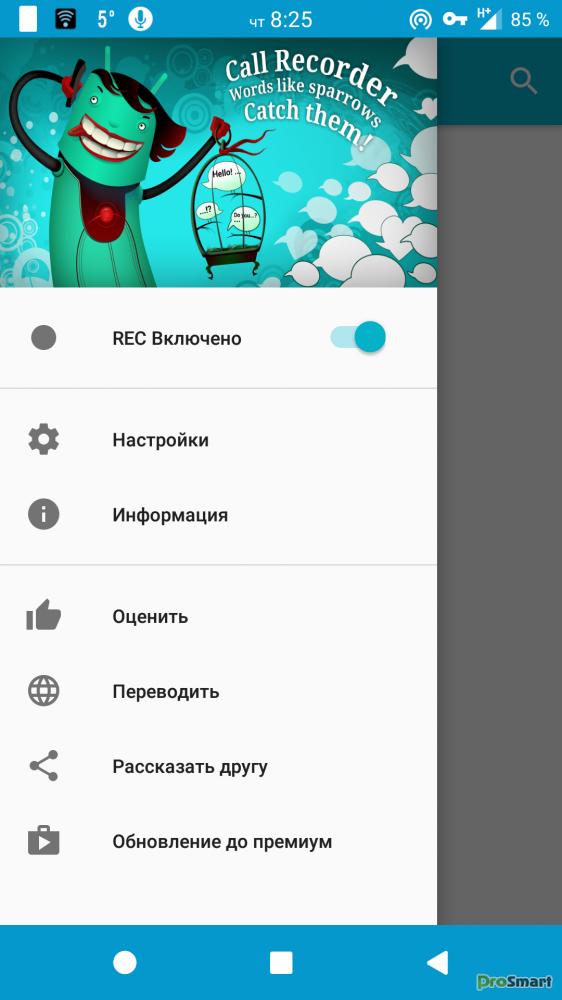 программа андроид запись телефонных разговоров скачать