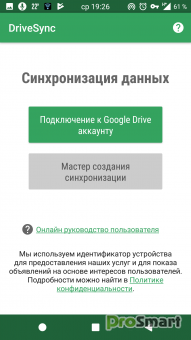 Google Drive 2.20.075 [+Autosync 4.4.19 Ultimate]