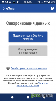 Autosync One Drive 2.9.19 [Ultimate] PROPER