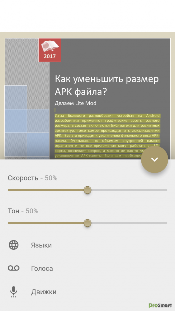 программы для чтения txt на андроид