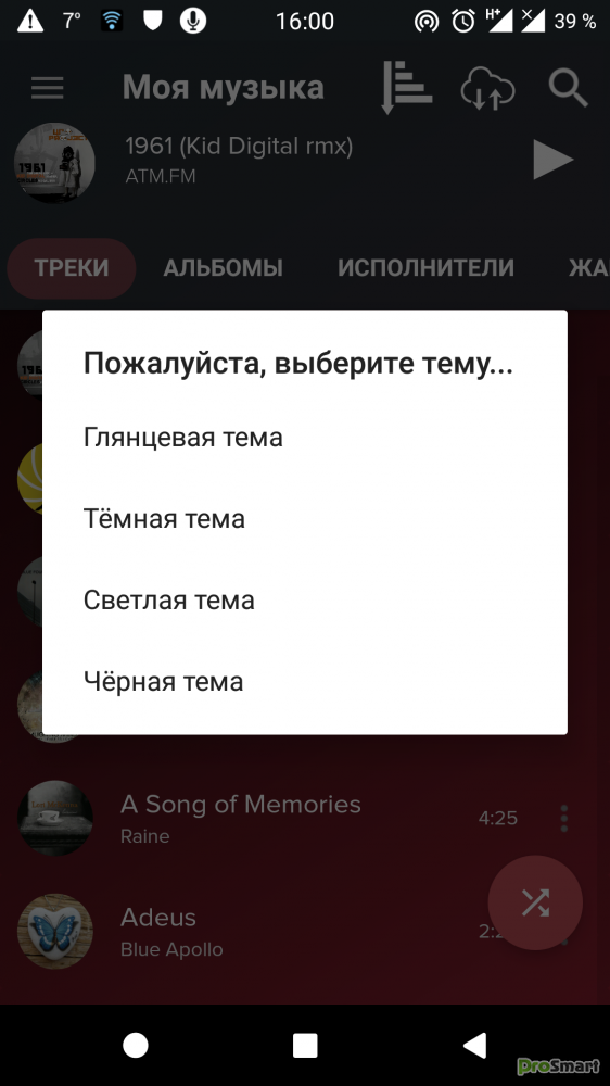 Pi Music Player 3 0 2 Unlocked » PS Мир смартфонов