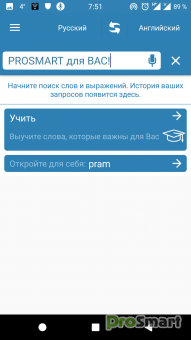 Reverso Translation Dictionary Premium 9.8.6
