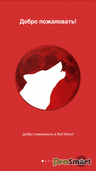 Red Moon 3.3.2