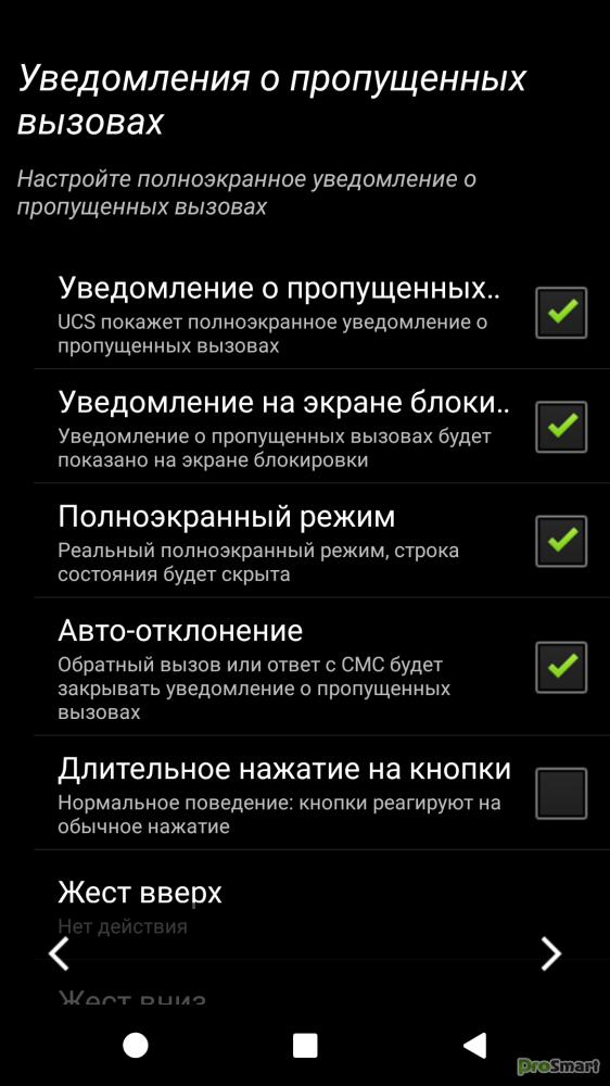 Ultimate Caller ID Screen Pro 10 3 10 Unlocked » PS Мир