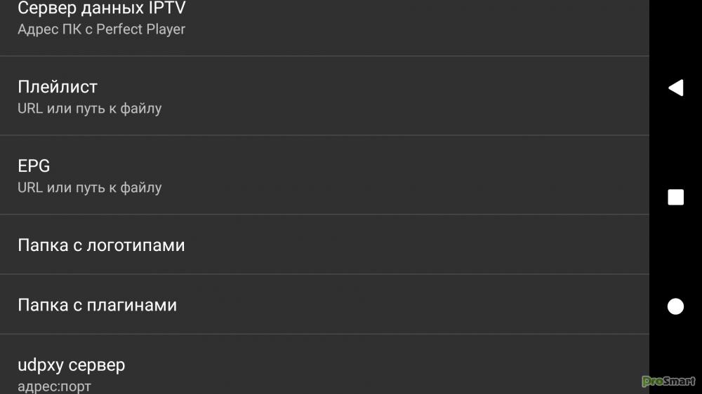 lazy iptv 4pda плейлисты