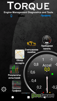 Torque Pro (OBD 2 & Car) 1.8.202 [Patched]