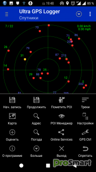 Ultra GPS Logger 3.147[O] [Patched]