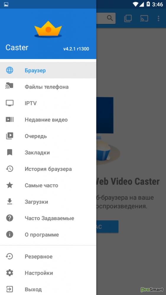 Web Video Cast 4 5 8 build 1882 Premium Mod » PS Мир смартфонов