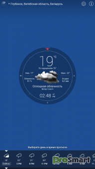 Weather Live 6.32.2 [Premium] [Mod] [SAP]