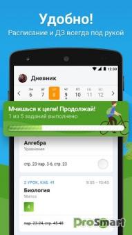 дневник ру apk pro версия