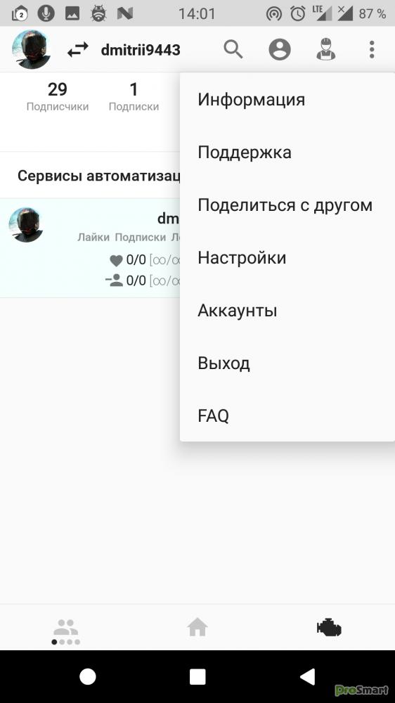 Followers Assistant 18 9 Unlocked » PS Мир смартфонов