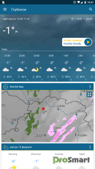 Weather & Radar Pro - Ad-Free 2020.12 [Paid] [Mod] [SAP]Weather & Radar Pro - Ad-Free v2020.13.3 [Paid] [Mod]
