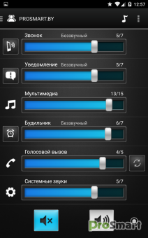 Volume Ace 3.6.2 [Patched]
