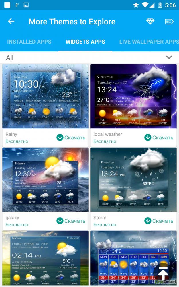 погода и часы виджет ad-free 4pda