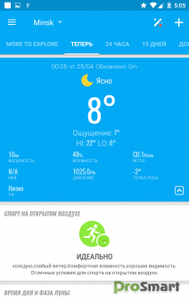 Amber Weather 3.9.3 [Mod]