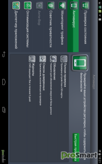 Comodo Mobile Security 3.4.3 [Mod]