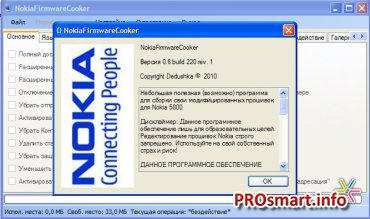 Nokia Firmware Cooker 0.6.220-beta