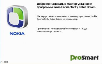 Nokia Connectivity Cable Driver 7.1.48.0
