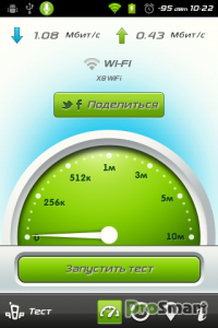 QIP Speed Test 0.9rc